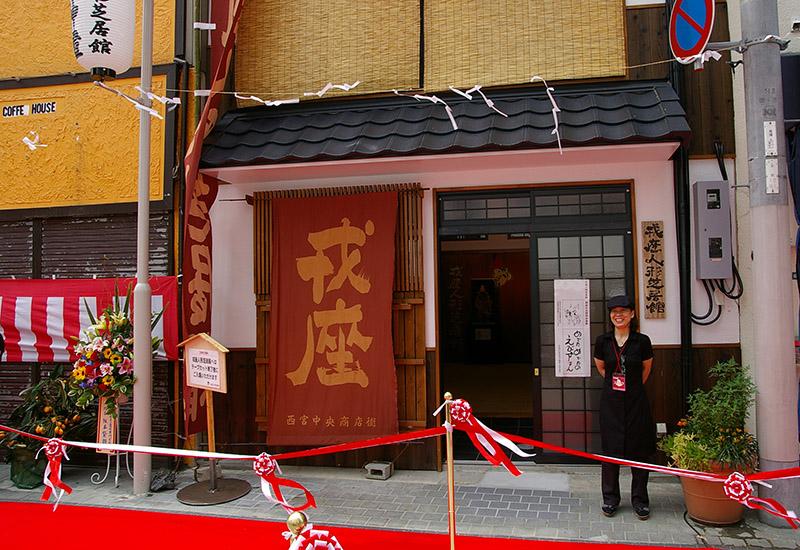 戎座人形芝居館のオープン