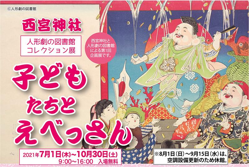 西宮神社 人形劇の図書館コレクション展「子どもたちとえべっさん」
