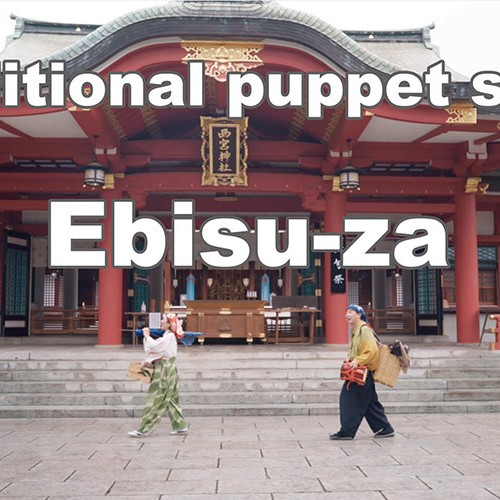 Introducing the traditional puppet show Ebisu-za