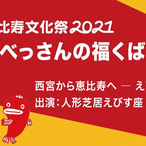 恵比寿文化祭2021 えべっさんの福くばり