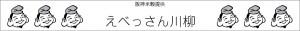 えべっさん川柳