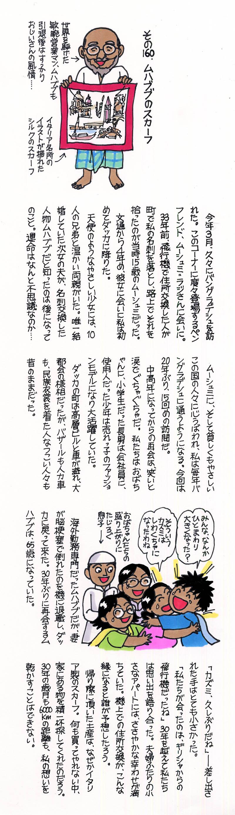 オーシロカズミのガラクタお宝箱(173号)