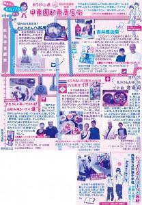 まちの小道No.44 甲東園駅東商店街(173号)