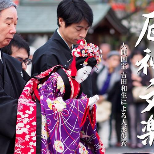 人形浄瑠璃街道 厄神文楽 門戸厄神東光寺に、人形浄瑠璃「文楽」がやってくる!