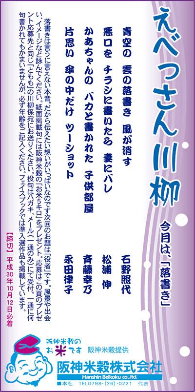 えべっさん川柳(174号)